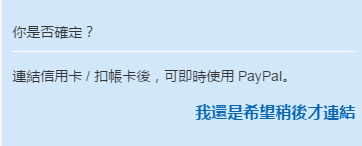 Paypal信用卡