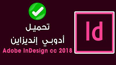 تحميل  أدوبي إنديزاين أخر إصدار Adobe InDesign CC 2018