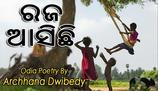 Odia Poetry - *Raja Asichi* By Archhana Dwibedy, IGIT College, Sarang