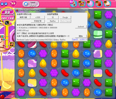 candy crush saga 電腦 版