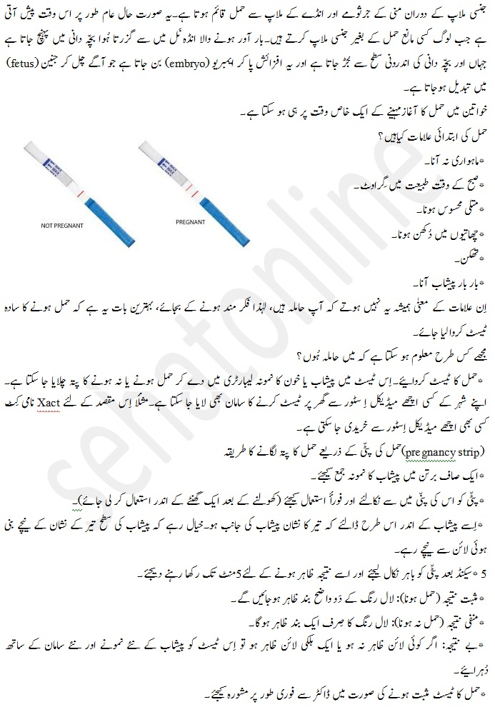 pregnancy test in urdu