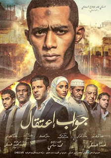 فيلم الاكشن والجريمة والاثارة جواب اعتقال 2017