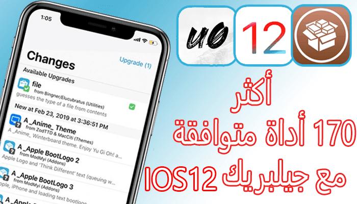 قائمة لجميع الادوات من السيديا المتوافقة مع جيلبريك Unc0ver iOS12-12 1 2