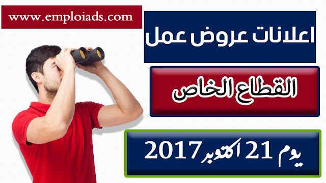 اعلان عن عروض عمل للقطاع الخاص ليوم 21 اكتوبر 2017