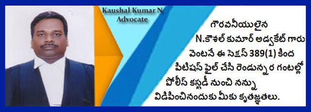 N.Kaushal Kumar Advovate Petition Filed in Ranga Reddy District Court-2