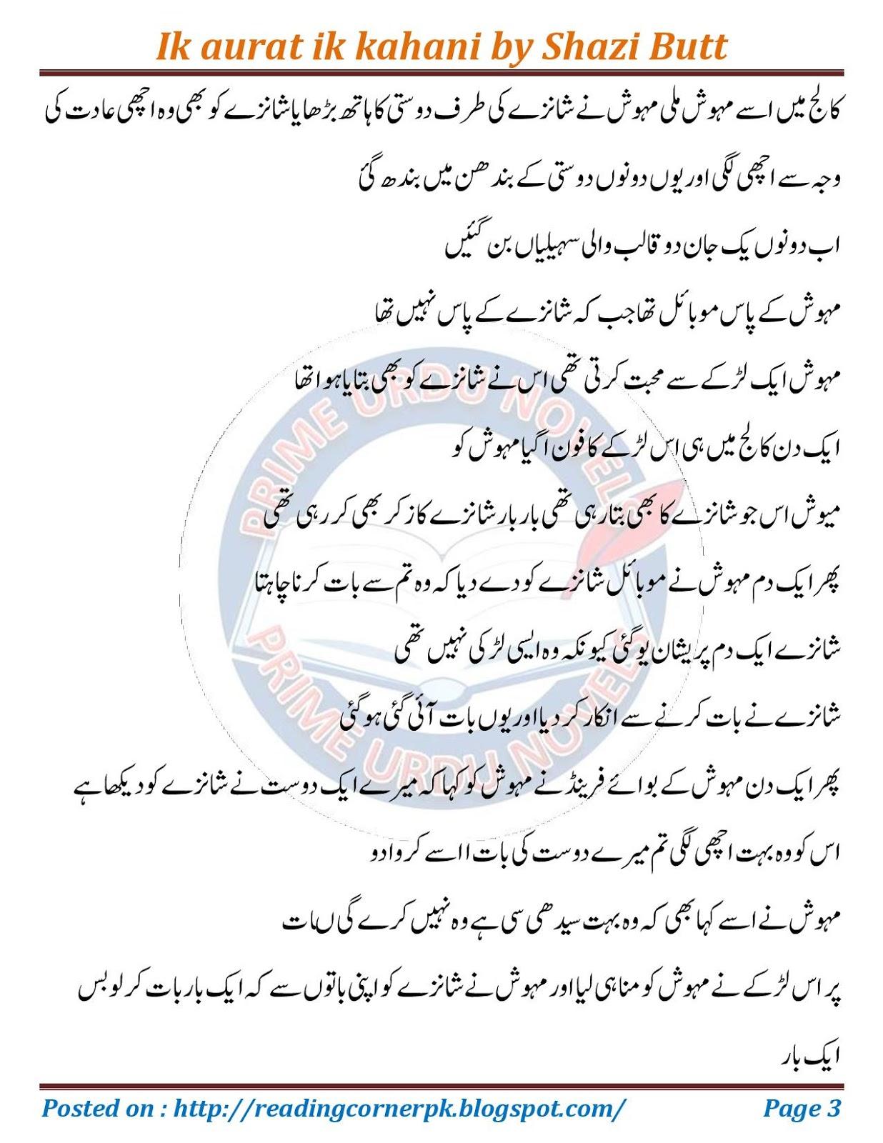 Ik Aurat Ik Kahani By Shazi Butt Kidnapping Based Urdu Novel
