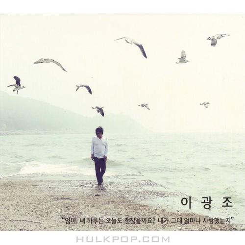Lee Kwang Jo – 이광조 2017 – EP