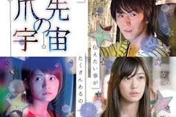 The Universe at My Toe Tips / Tsumasaki no Uchu / 爪先の宇宙 (2017) - Japanese Movie