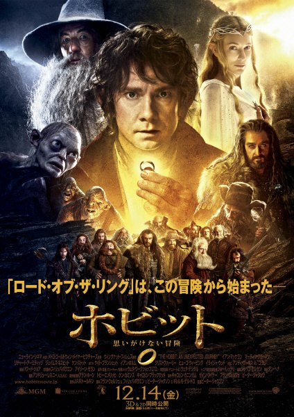 Asian poster The Hobbit 2012 movieloversreviews.filminspector.com