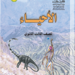 Download - تحميل كتب منهج صف ثالث ثانوي علمي اليمن Download books third class secondary Yemen pdf %25D8%25A7%25D9%2584%25D8%25A3%25D8%25AD%25D9%258A%25D8%25A7%25D8%25A1-150x150