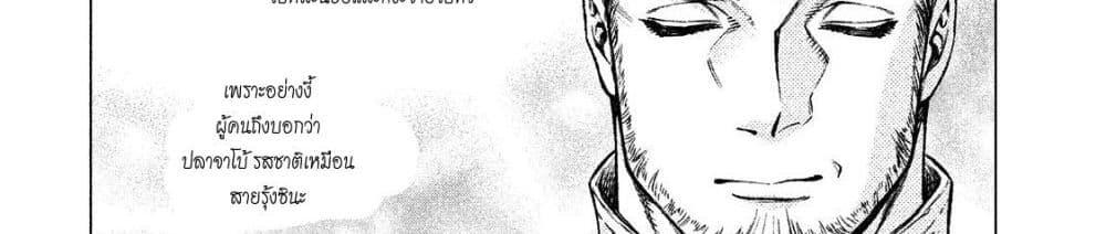 อ่านการ์ตูน Henkyou no Roukishi - Bard Loen ตอนที่ 5 หน้าที่ 76