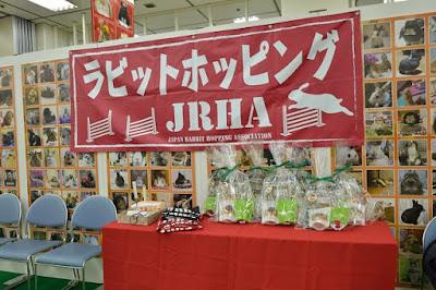 JRHA 公式 ラビットホッピング大会・うさフェスタ 2017