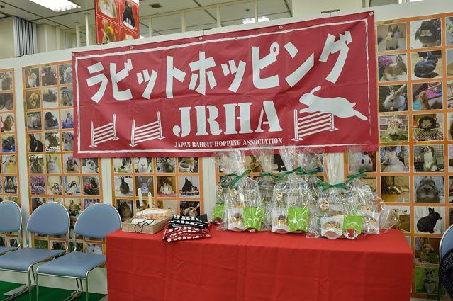 JRHA ラビットホッピング大会 - うさフェスタ 2017 秋(一日目)