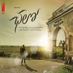 Chalo (2017) Telugu Movie Audio CD Front Covers, Posters, Pictures, Pics, Images, Photos, Wallpapers