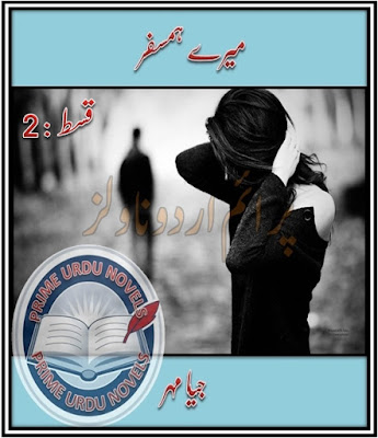 Free download Mere humsafar Episode 2 (Last) novel by Jia Mehr pdf