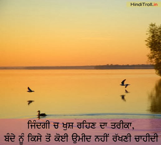 Inspirational Quotes In Punjabi