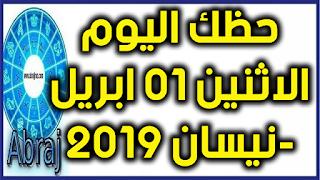 حظك اليوم الاثنين 01 ابريل-نيسان 2019