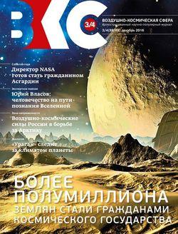 Читать онлайн журнал<br>Воздушно-космическая сфера (№3-4 декабрь 2016) <br>или скачать журнал бесплатно