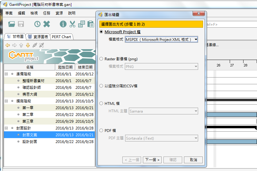 ganttproject windows 8
