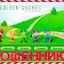 Golden-Gnomes.pro - Отзывы, развод, сайт платит деньги?