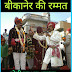 <font color=red>राजस्थान के लोकनाट्य - बीकानेर व जैसलमेर की रम्मते</font><br><br>