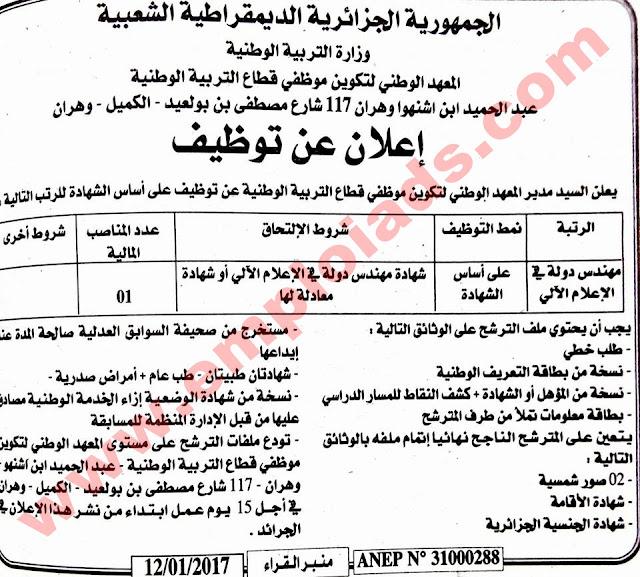 اعلان توظيف بالمعهد الوطني لتكوين موظفي قطاع التربية الوطنية ولاية وهران جانفي 2017