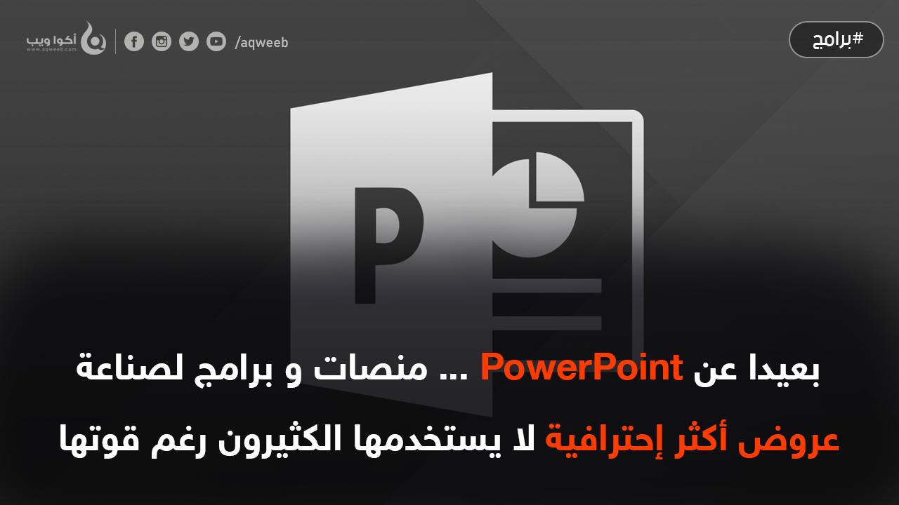 بعيدا عن PowerPoint، منصات و برامج لصناعة عروض أكثر إحترافية