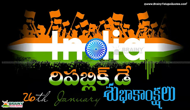 Telugu New and Latest 68th Republic Day Wishes and Nice Greetings in Telugu Language. Telugu Famous Quotations about republic day, Telugu 2017 Happy Republic Day Messages and Wallpapers, Indian Republic Day January 26th Telugu Images and Wallpapers, Facebook Happy Republic Day Telugu Quotes, Daily New Telugu Indian Republic Day Wishes and Messages,