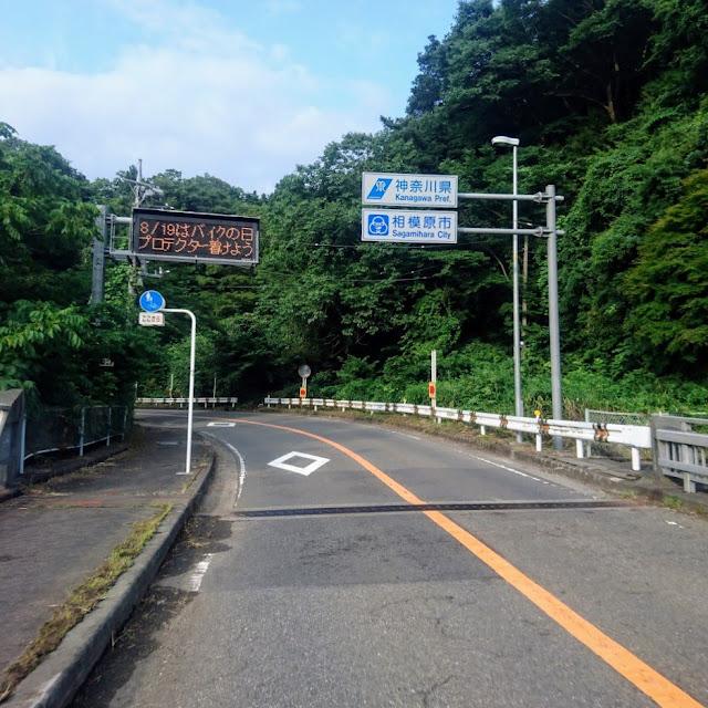 道志みち 神奈川県