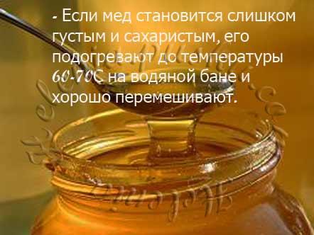 Не покупайте расслоившийся продукт, а также с жидкостью (даже небольшой) на поверхности. Это либо подделка меда, либо результат неправильного хранения. Обязательно попробуйте и понюхайте товар.  Вспенившийся мед со светлыми прожилками - несъедобен.  Если слои меда незначительно различаются по цвету - расслоение произошло естественным путем, а значит, продукт годится к употреблению.  Маленькие белые пятна - это выделение глюкозы. Подобный товар вполне съедобен.  Мед не должен быть чересчур дешевым.