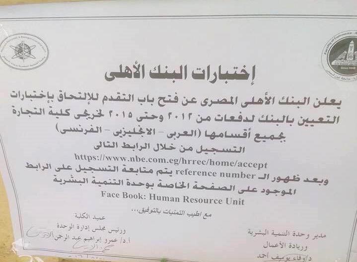 البنك الاهلى المصرى - فتح باب التقديم والالتحاق باختبارات البنك للتعيين والتقديم الكترونى