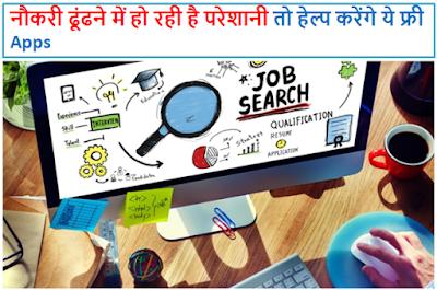 job apps