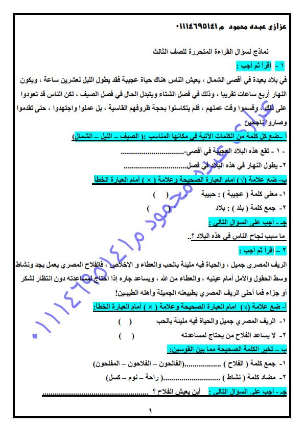 نماذج سؤال القراءة المتحررة الصفين الثالث والرابع الابتدائى ترم ثان _.doc_001