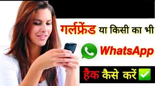 apni girlfriend ka whatsapp kaise hack kare