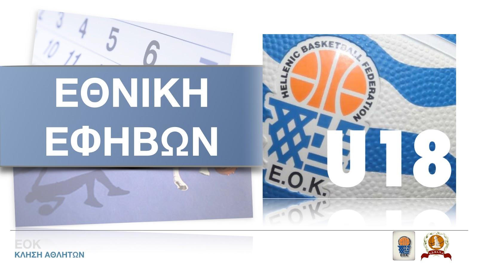 ΕΟΚ | Εθνική Εφήβων: Προπονητικό τριήμερο στο Βόλο (16-18.02.18). Ποιοι αθλητές έχουν κληθεί