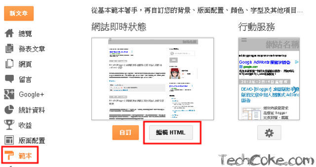 [教學] 自訂 Blogger 行動版範本與自適應設計原理_201