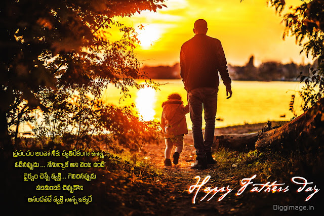 Fathersday Telugu Greeting with lovable quote for My loving dad