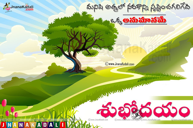 Top and Cool Telugu Language Good Morning Wishes images online, Top and Nice Fear Quotes Thoughts, Subhodayam Friends Wishes in Telugu, Telugu Good Morning Greetings and E Cards Online, Top Telugu Inspiring Failure Quotes, Telugu Secrets of Success Quotations Online, Most and Top Trending Telugu Messages and Quotes Online,