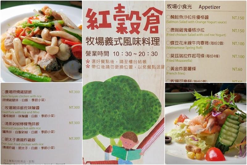 苗栗飛牛牧場|紅穀倉餐廳menu菜單|放大清晰版詳細分類資訊
