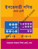 NCTB Ebtedayi Class One Gonit