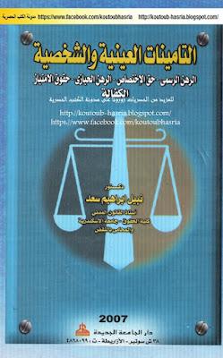 كتاب التأمينات العينية و الشخصية للدكتور نبيل ابراهيم سعد