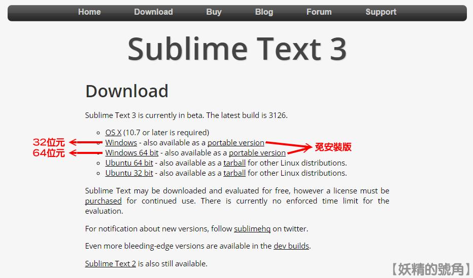 Image%2B011 - Python 入門第一課 - 在Windows系統下安裝Python 3.5.2 及 Sublime Text 3