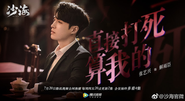 Zhang Yixing Sand Sea The Lost Tomb sequel