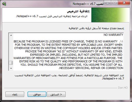 تحميل برنامج Notepad++ محرر الاكواد البرمجية بإصدار جديد بالعربي من الوليد نت