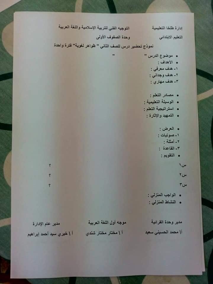 نموذج تحضير اللغه العربيه الجديد للصفين الثاني والثالث الابتدائي 2019 4