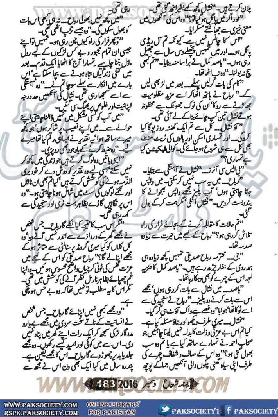 koi chand rakh novel pdf