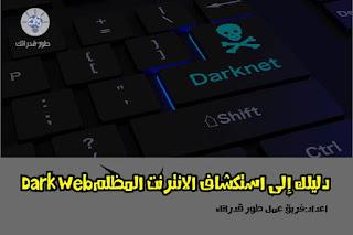 دليلك إلى استكشاف الانترنت المظلم Dark Web