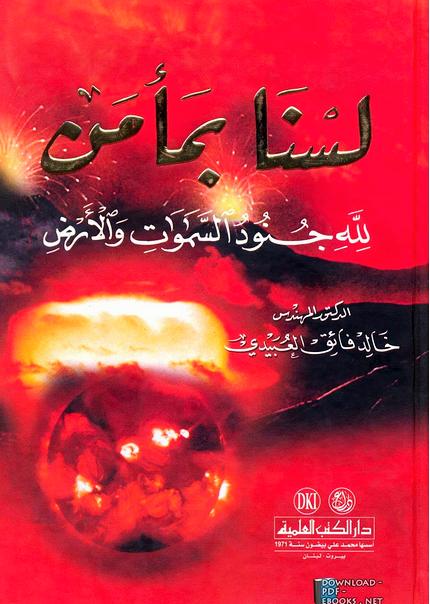تحميل كتاب لسنا بمأمن .PDF برابط مباشر