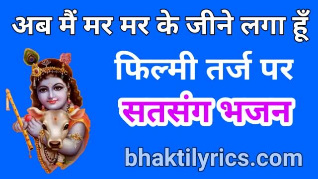 satsang bhajan lyrics, satsang bhajan lyrics in hindi,
