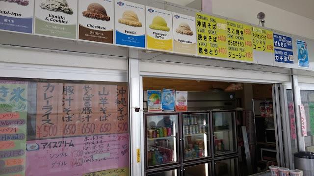 辺戸岬こうようパーラーのカウンターの写真